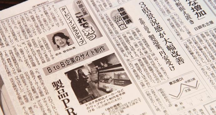 「日本経済新聞(中部経済)」35面の「中部企業これで克つ」に掲載されました。