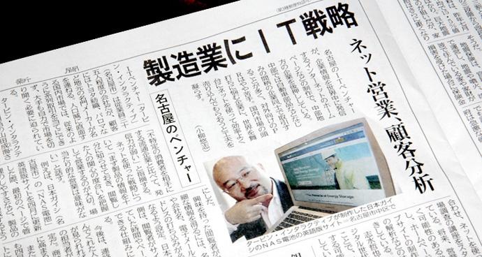 「中日新聞(地域経済)」に掲載されました。「製造業にIT戦略 〜ネット営業、顧客分析〜」