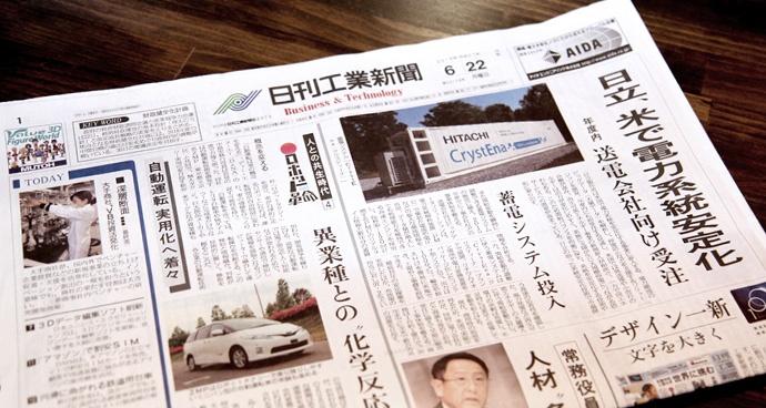 「日刊工業新聞」4面の「主張」に掲載されました。