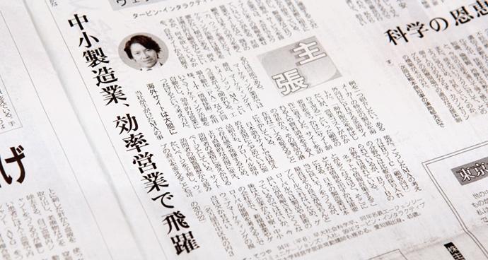 「日刊工業新聞」に掲載されました。