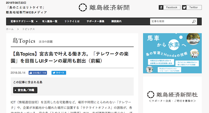 離島経済新聞に当社の記事が掲載されました。