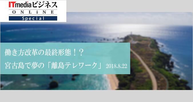 ITmediaビジネスオンラインに当社の記事が掲載されました。