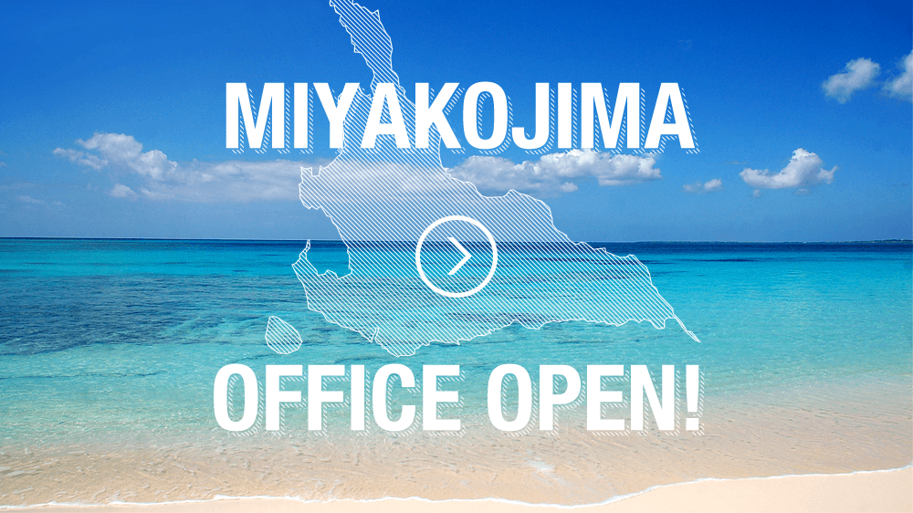 僕らが宮古島にオフィスをつくる理由