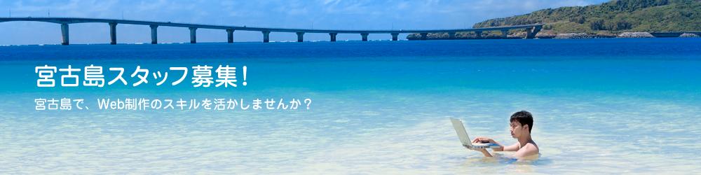 宮古島スタッッフ募集!宮古島で、Web制作のスキルを活かしませんか?