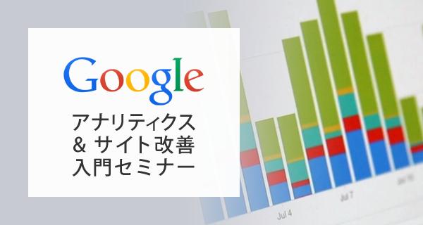 新任Web担当者のためのGoogle Analytics・サイト改善入門セミナー