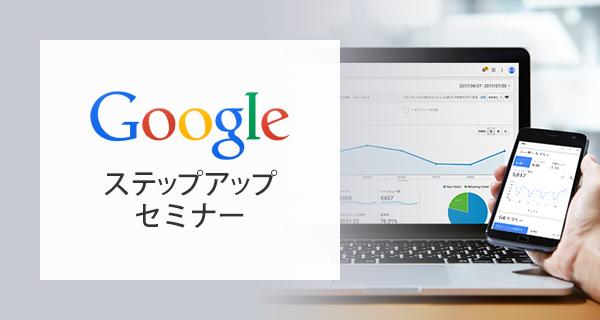 脱・初心者!「Googleアナリティクス」ステップアップセミナー