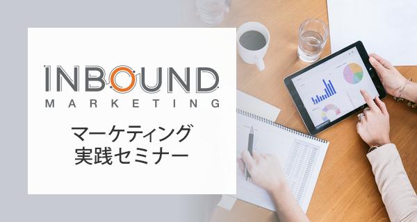 【好評により増員】本気でマーケティングを考える!Web担当者と上司のマーケティング実践セミナー