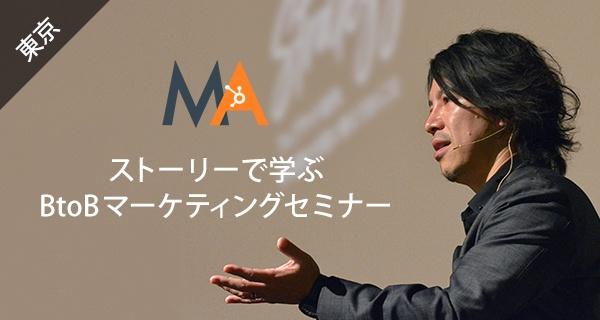 東京開催・書籍特典つき】ストーリーで学ぶBtoBマーケティングセミナー