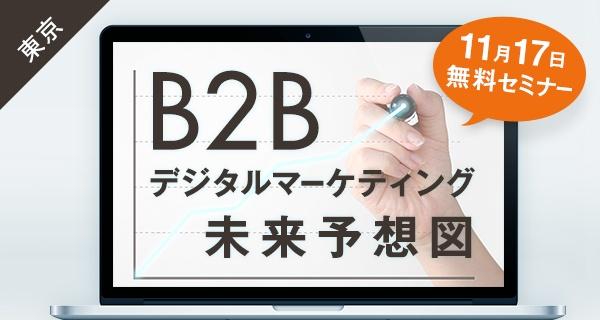 B2B企業のデジタルマーケティング未来予想図(東京/無料)