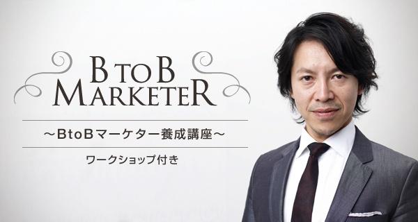 ワークショップ付き!「BtoBマーケター」養成講座